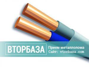 priem-bu-pvvp-kabelya-iz-medi-cena-300x225-9475364