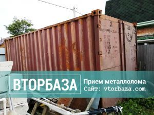 priem-morskih-konteynerov-v-metallolom-300x225-3023180