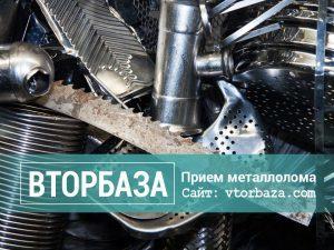 priem-nerzhaveyushchej-stali-loma-dorogo-300x225-9809897