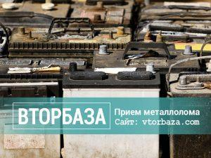 sdat-akkumulyator-v-vidnom-cena-300x225-1842368
