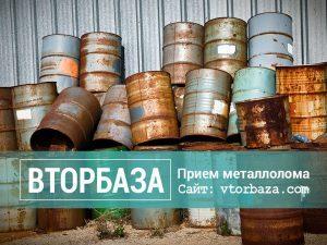 sdat-bochku-na-metallolom-300x225-9233364